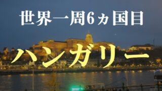 【動画で解説】世界一周6ヵ国目はハンガリー!東欧の真珠や旅人が集まるアンダンテホステル観光