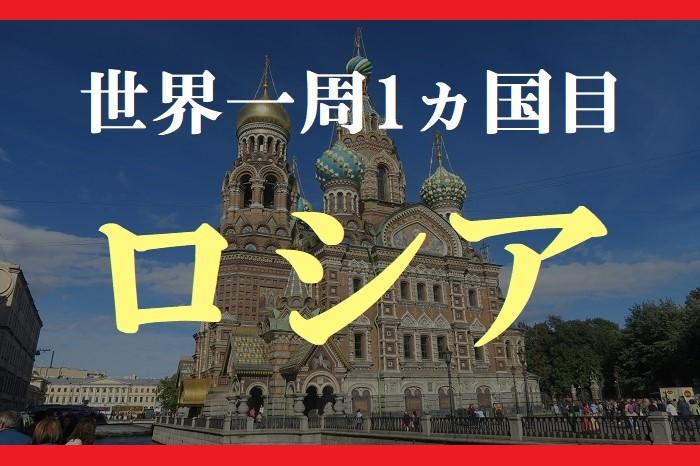 【動画で解説】世界一周1ヵ国目はロシア!モスクワ・サンクトペテルブルク