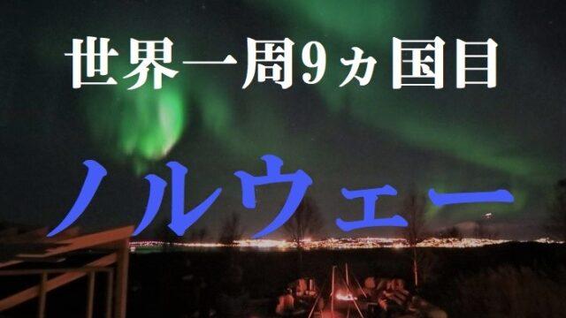 【動画で解説】世界一周9ヵ国目はノルウェー!オーロラを見るならトロムソ最北端がおすすめ