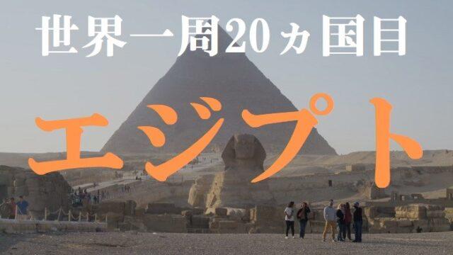 【動画で解説】世界一周20ヵ国目はエジプト!ギザのピラミッドとスフィンクス