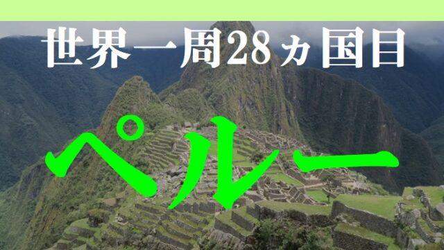 【動画で解説】世界一周28ヵ国目はペルー!絶景マチュピチュにクスコやリマ