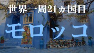 【動画で解説】世界一周21ヵ国目はモロッコ!青の街シャウエンやサハラ砂漠