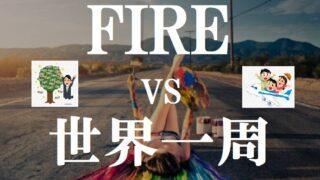 世界一周旅行とFIRE(セミリタイア)のどちらを先にするべきか?