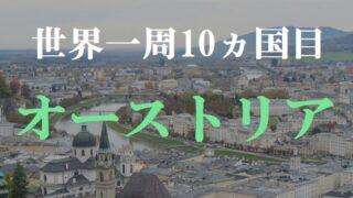 【動画で解説】世界一周10ヵ国目はオーストリア!音楽の街ザルツブルクやウィーンや