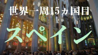 【動画で解説】世界一周15ヵ国目はスペイン!ガウディ建築のサクラダファミリアを観光