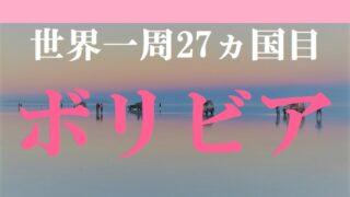 【動画で解説】世界一周27ヵ国目はボリビア!ウユニ塩湖には行くな・ラパスの絶景