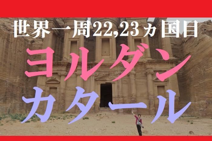 【動画で解説】世界一周22,23ヵ国目はヨルダンとカタール!死海やペトラ遺跡とドーハ観光