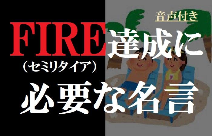 FIRE(セミリタイア)やお金についての名言!富を引き寄せる言葉